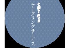 車屋藤沢ケータリング