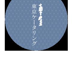 車屋東京ケータリング