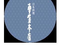 日本料理 車屋本店