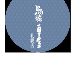 鳥焼車屋札幌店