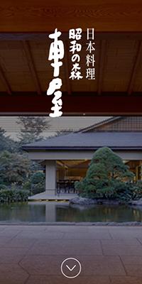 昭島 昭和の森車屋