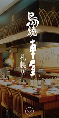 札幌 鳥焼車屋札幌店