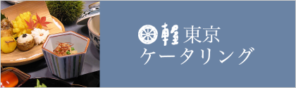 ケータリング東京