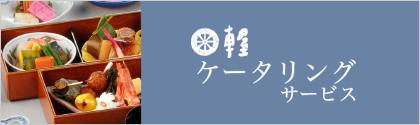 ケータリング藤沢