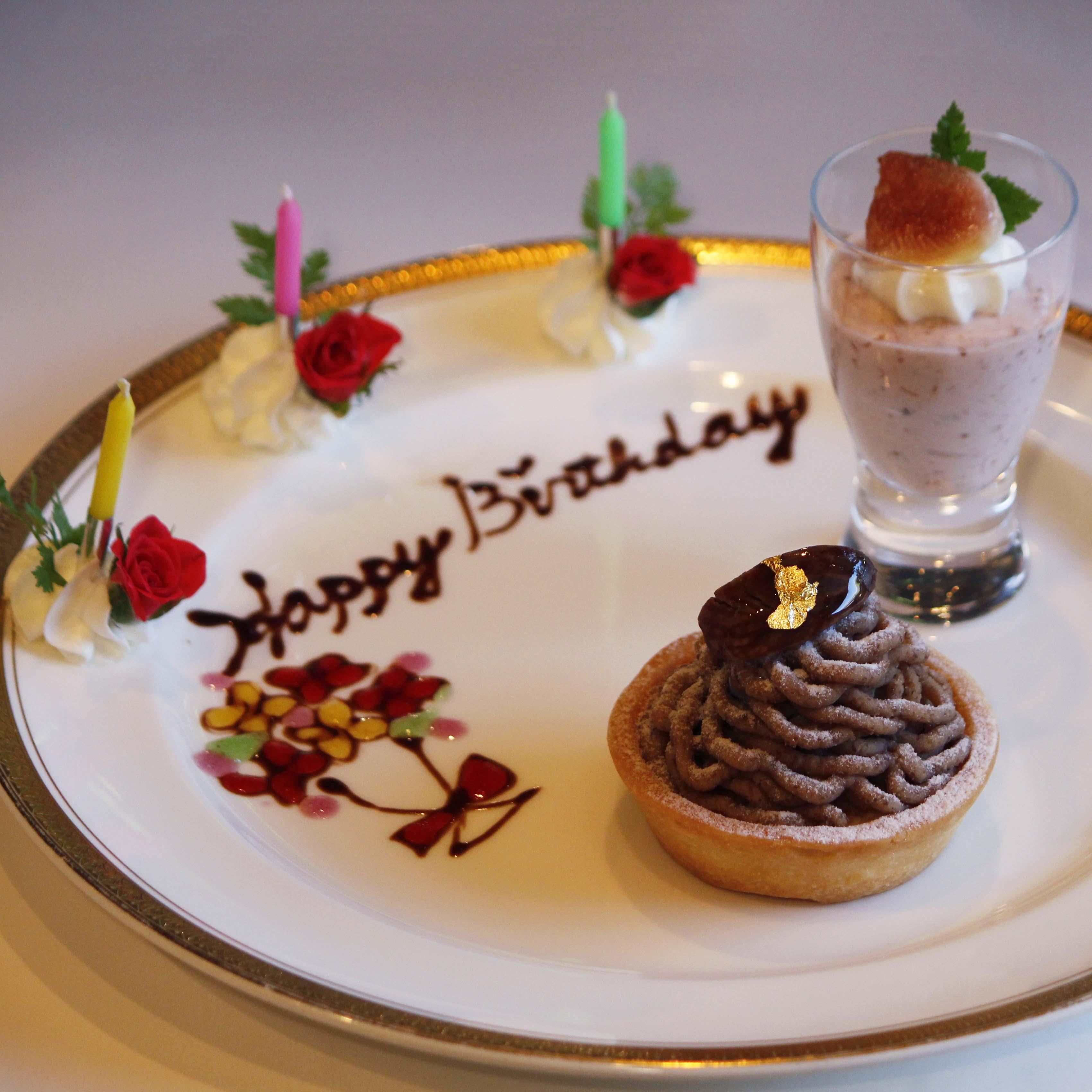 Dessert Message Plate
