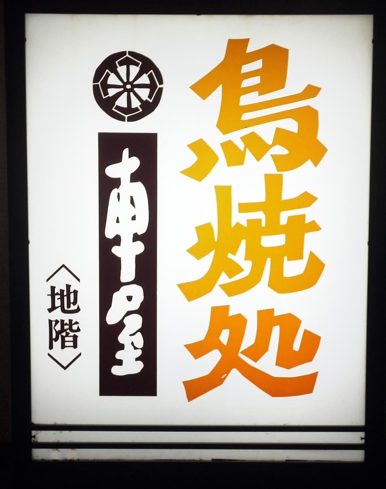 Toriyaki (Yakitori) Dokoro Kurumaya