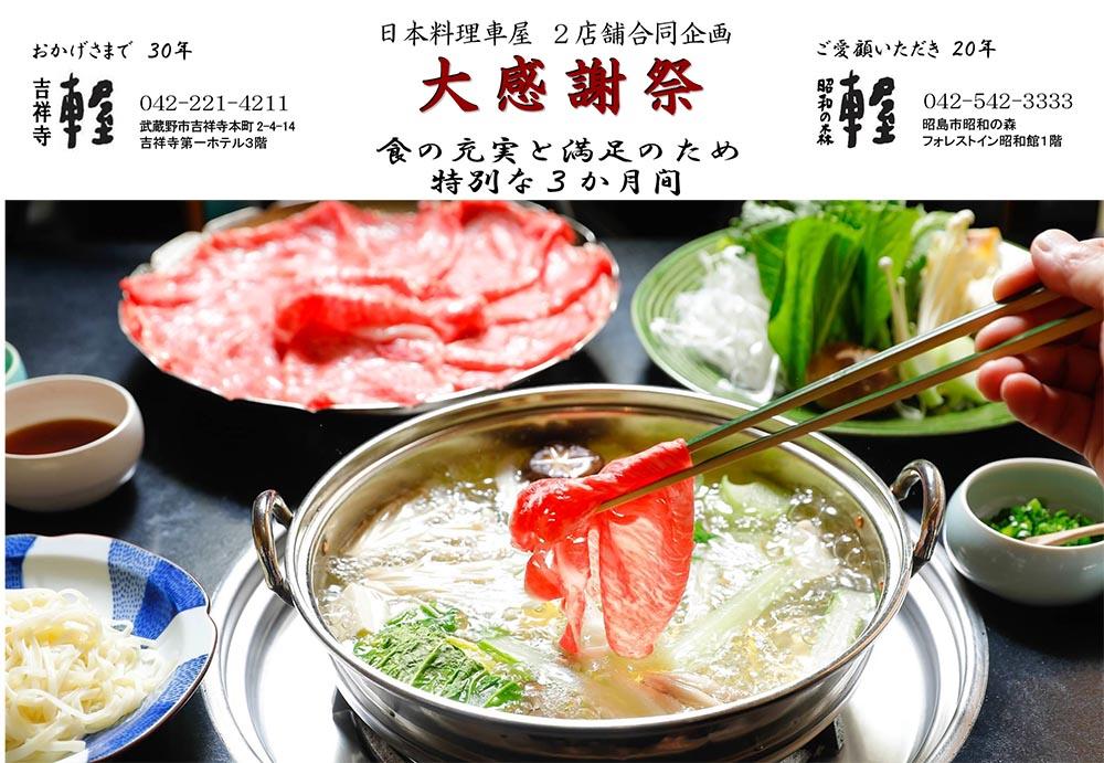 日本料理車屋2店舗合同企画-2