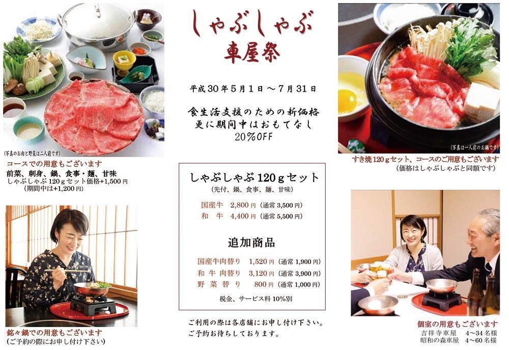 日本料理車屋2店舗合同企画-1