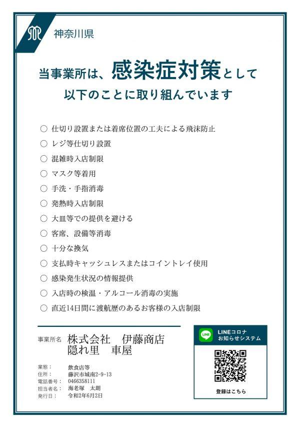 神奈川県感染症対策