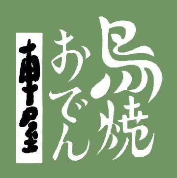 鳥焼 ロゴ