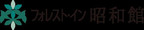 フォレストイン昭和館